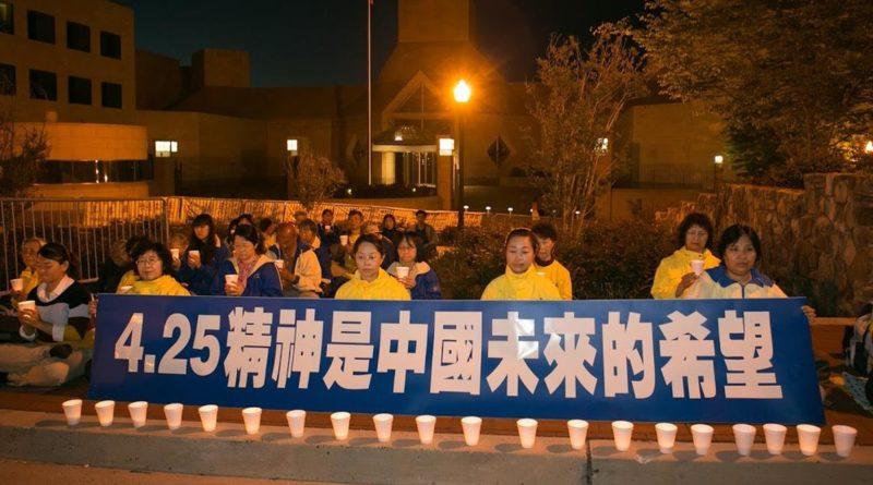 Митинг в память событий 25 апреля 1999 года в Китае