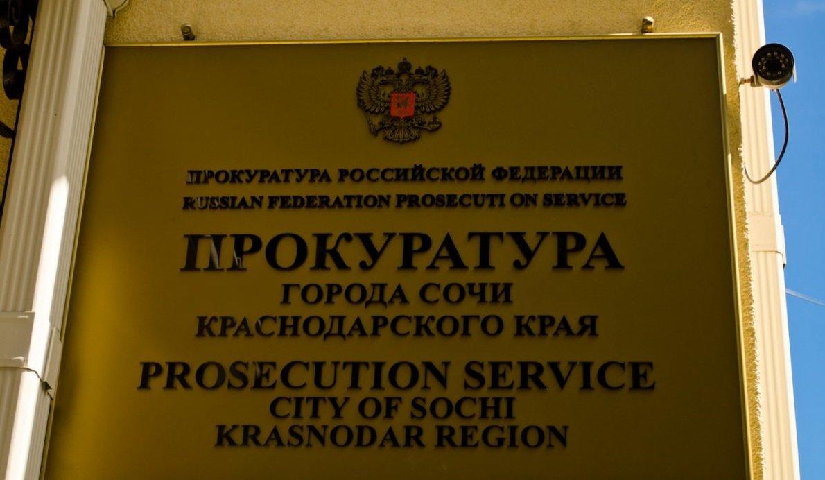 Прокуратура Сочи ударила коррупцией по экстремизму