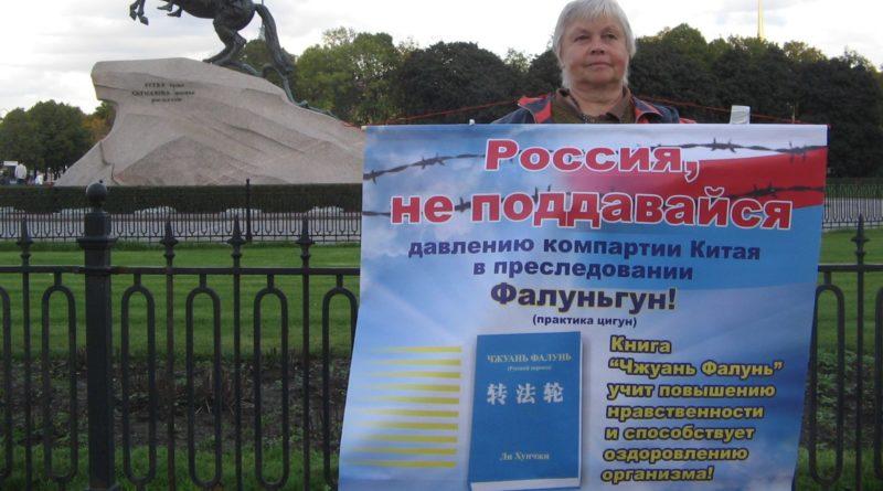 Одиночный пикет против внесения книги Чжуань Фалунь в список экстремистских материалов