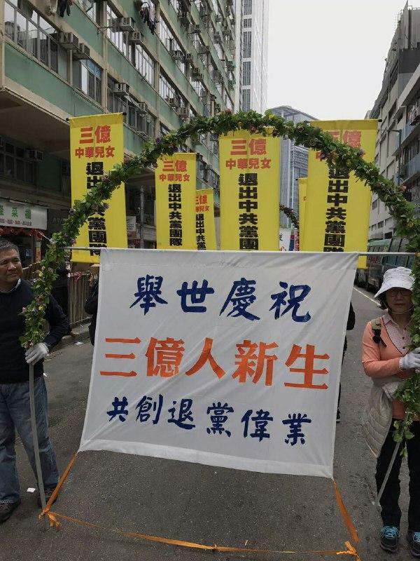 Парад Фалуньгун в Гонконге в честь выхода 300 млн. китайцев из коммунистических организаций