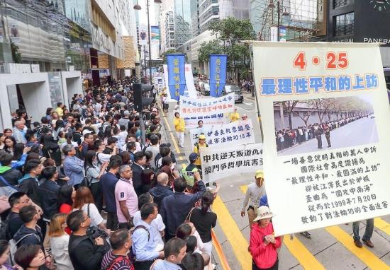 Марш Фалуньгун в Гонконге
