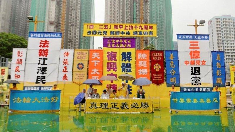 Митинг последователей Фалуньгун в Гонконге, посвящённый 19-ой годовщине начала мирного сопротивления преследованию в материковом Китае.