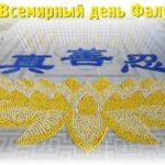 13 мая — запрещённый праздник в Китае