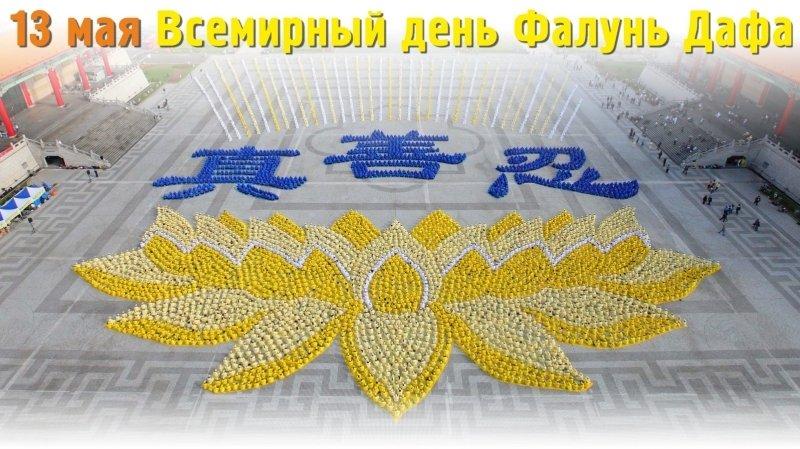 13 мая - запрещённый праздник в Китае