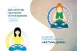 Бесплатные вебинары по обучению упражнениям Фалуньгун