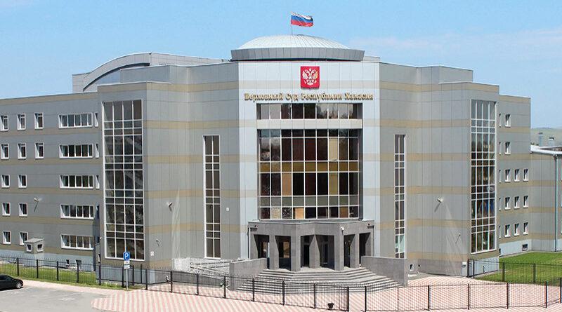 Верховный суд Хакасии отказался признать «организацию» Фалунь Дафа экстремистской